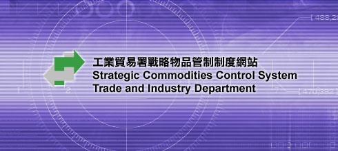 Strategic Commodities Control System Trade and Industry Department